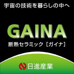 日進産業『ガイナ』公式サイトへ