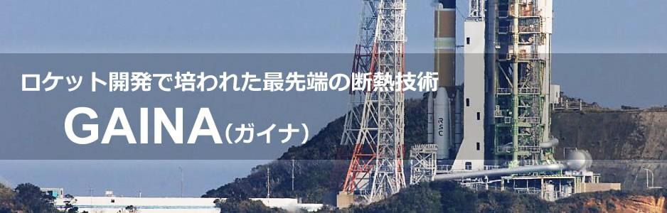 ロケット開発で培われた最先端の断熱技術GAINA(ガイナ)